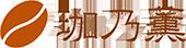 珈乃薫ーCONOKAー ロゴ